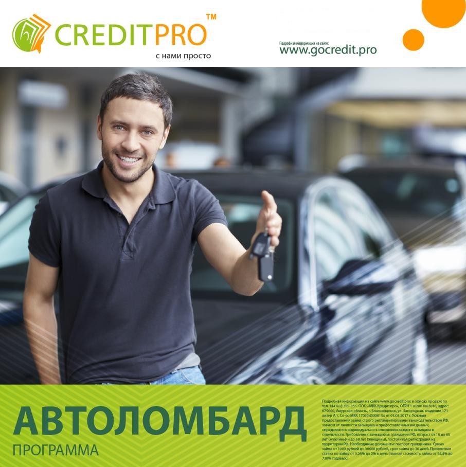 логотип компании Кредит Про