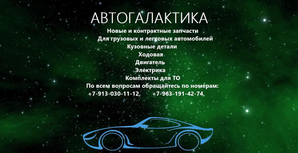 логотип компании Автогалактика