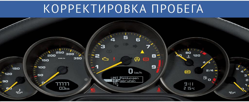 логотип компании Смотка пробега в Краснодаре, коррекитровка одометра, смотать пробег в Краснодаре