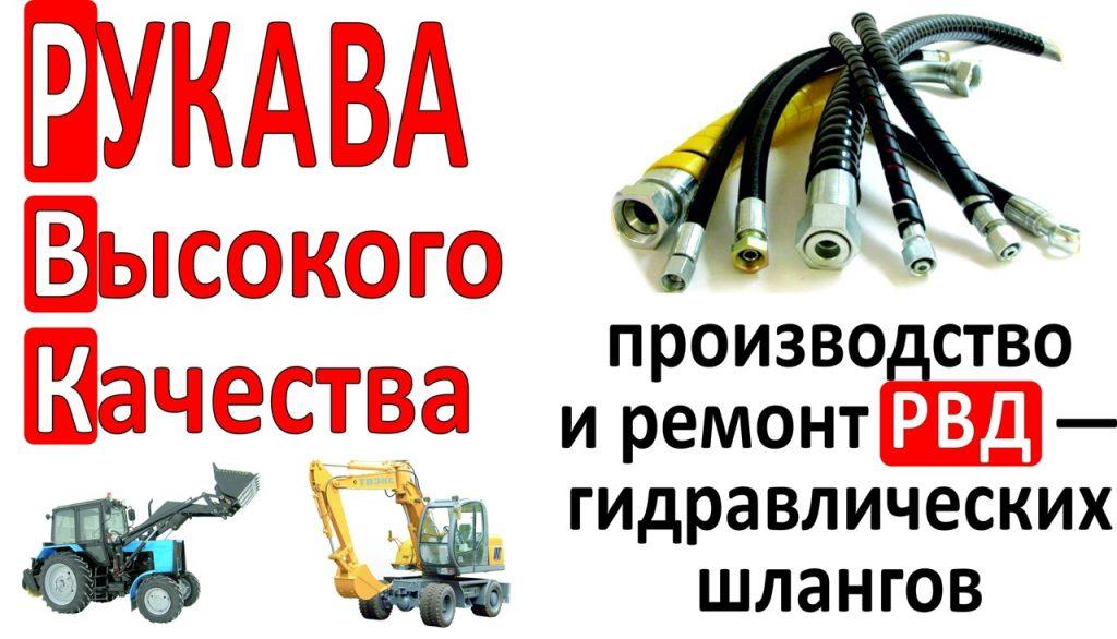 логотип компании Ремонт РВД в Краснодаре. изготовление РВД любой сложности в Краснодаре, ремонт рукавов высокого давления