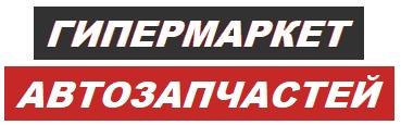 логотип компании Гипермаркет Автозапчастей