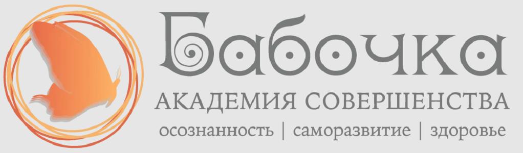 логотип компании Академия совершенства «Бабочка»