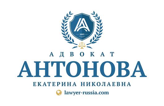 логотип компании Адвокат Антонова Екатерина Николаевна