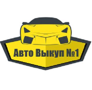 логотип компании Выкуп Авто №1