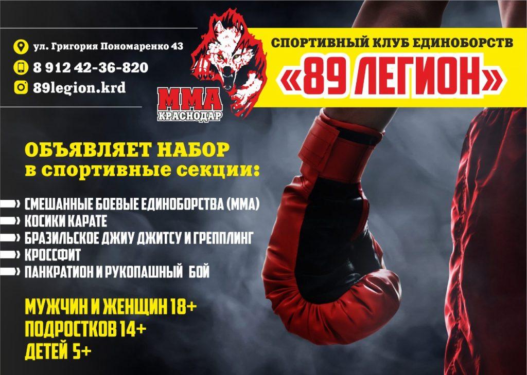 логотип компании 89 Легион Краснодар