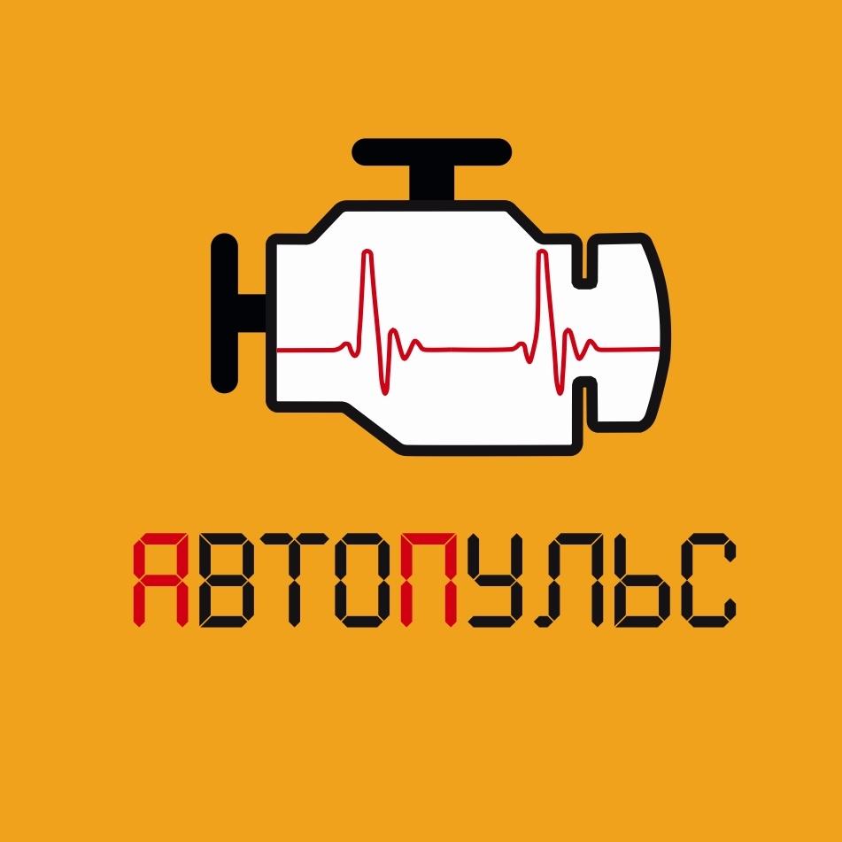 логотип компании Авто Пульс